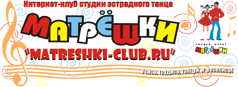http://matreshki-club.ru